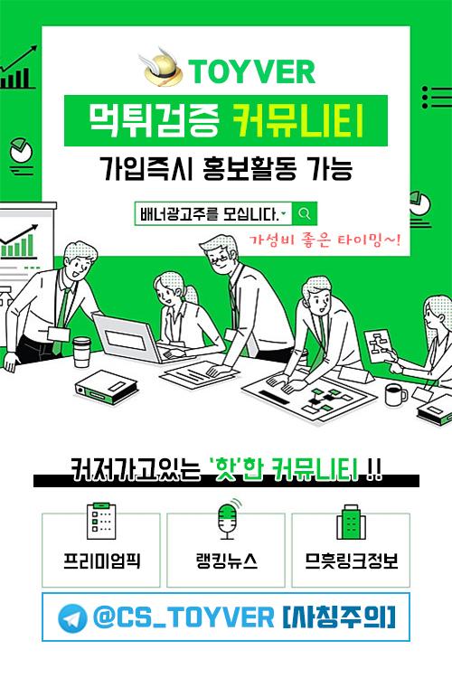 먹튀검증 커뮤니티 토이버