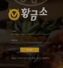 황금소 먹튀 황금소 먹튀확정 hcowh.com 토토먹튀 ☜☜ 토이버 먹튀검증 커뮤니티 ☞☞